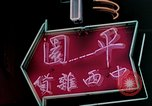 Image of neon signs United States USA, 1958, second 12 stock footage video 65675072078