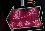 Image of neon signs United States USA, 1958, second 17 stock footage video 65675072082