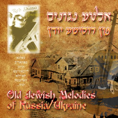 Old Jewish Melodies of Russia/Ukraine - 12 songs