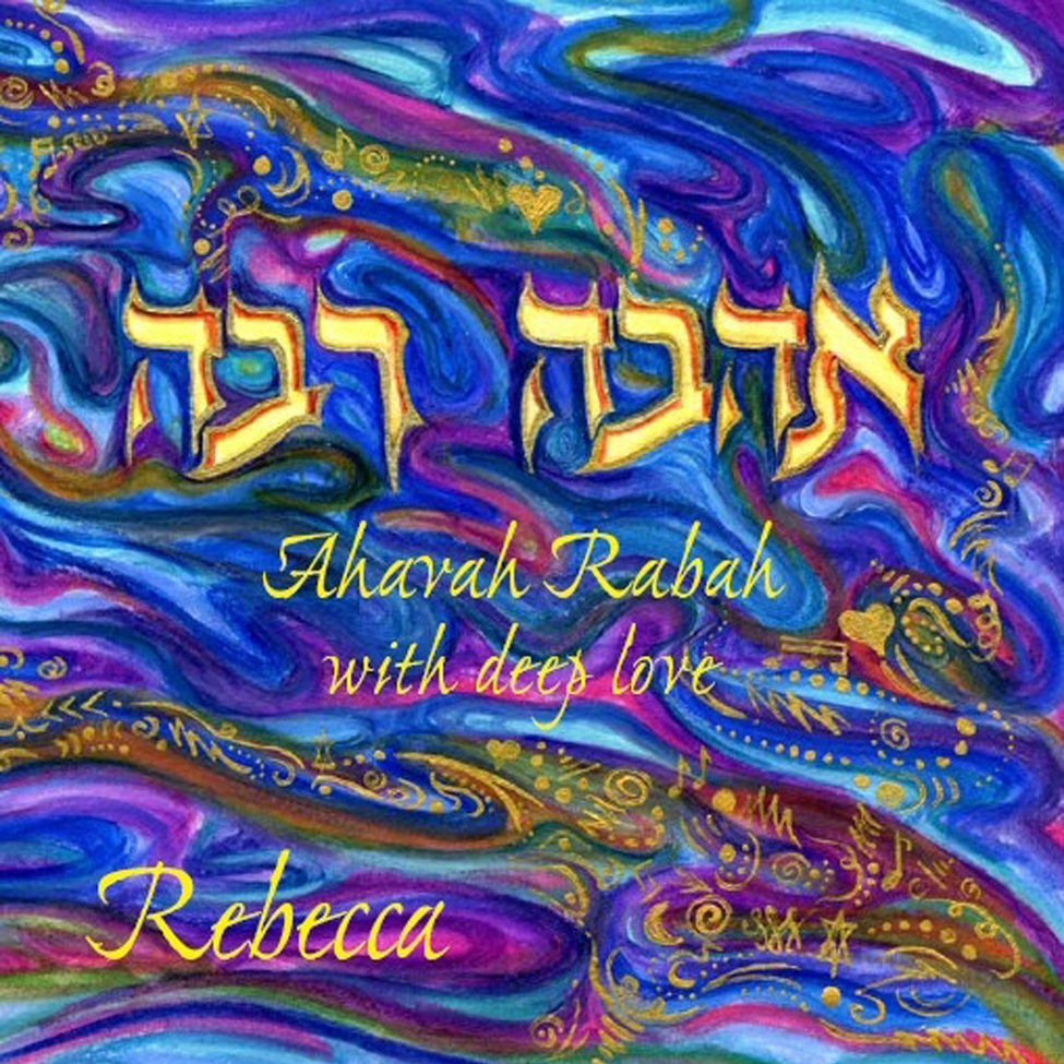 Ahavah rabah good cd cover bigger