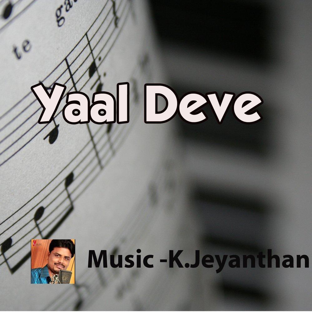 kandappu jeyanthan mp3 songs