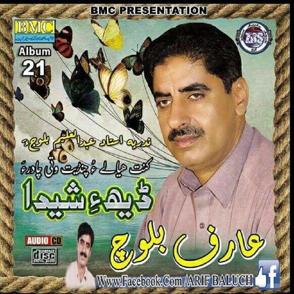 Behshitain gulzameen, vol. 20 by arif baloch on amazon music.