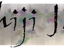 Gahiji Juro