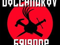 Image for Dolchnakov Brigade