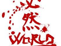 Hitsuzen World