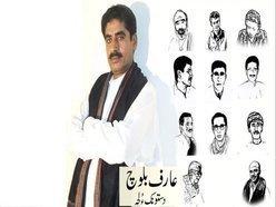 Arif baloch mp3 songs free download.