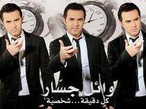 Wael Jassar - وائل جسار