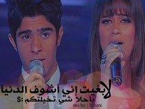 AbdulSalam Moh'd & Lian Bazlamit (Lulu and Saloom)