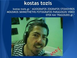 Image for AGIOGRAFOS ZOGRAFOS STOIXOUROS MOUSIKOS SKHNOTHETHS