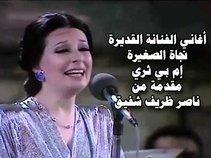 Najat Al-Saghira.from.NasserZarifShafik