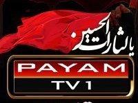 Payam Television 1