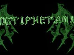 Image for Noctiphetamine