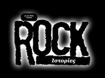 Rock Ιστορίες με τον Ηλία Σελιμά