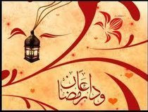 أشحن أيمانك فى رمضان