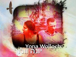 Yona Wolloch