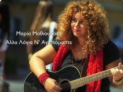 Image for Maria Mathioudaki