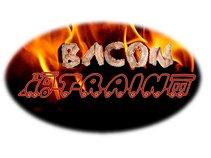 Bacon Train