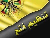حركة التحرير الوطني الفلسطيني فتح