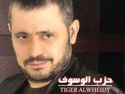 Tiger Alwhiedy