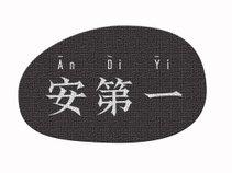 安第一  An Di Yi