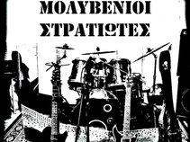 Μολυβένιοι Στρατιώτες (Molivenioi Stratiotes)