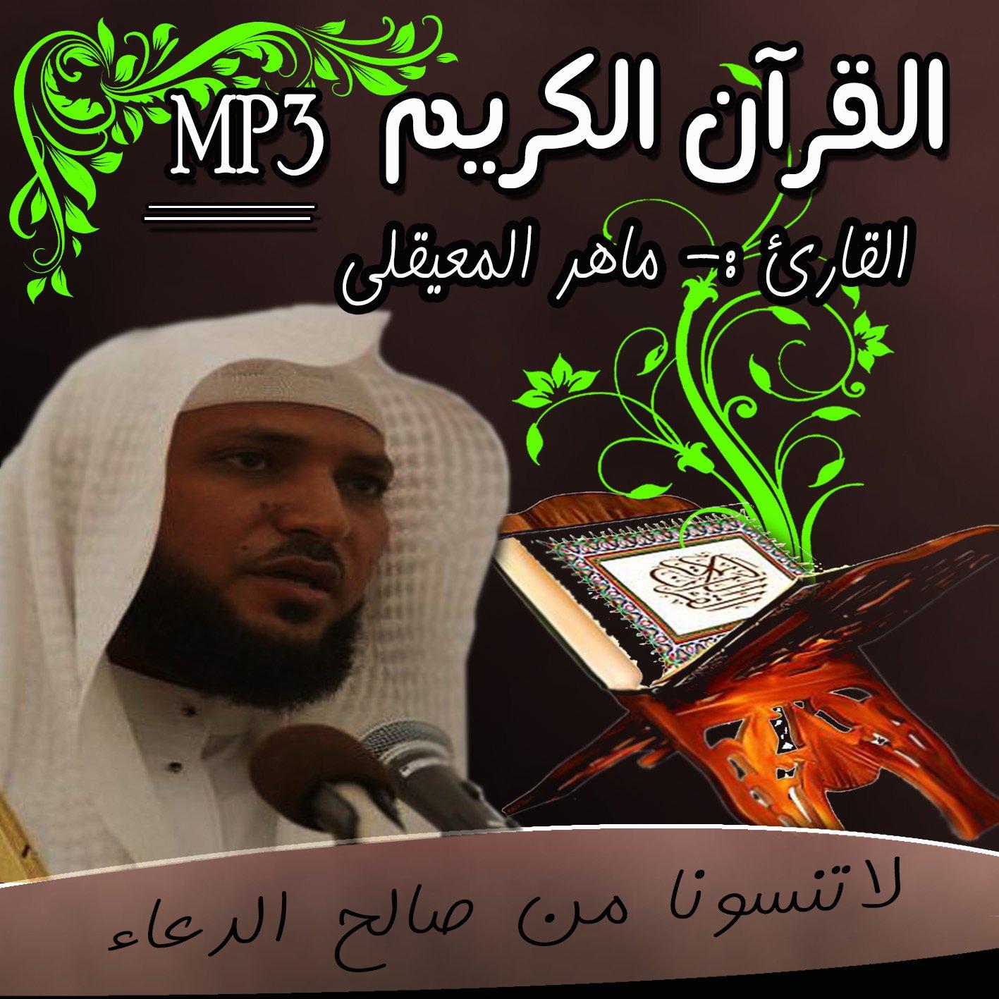تحميل مجاني قرآن كريم mp3
