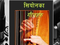 Nepali Christian Songs - Songs of Zion
