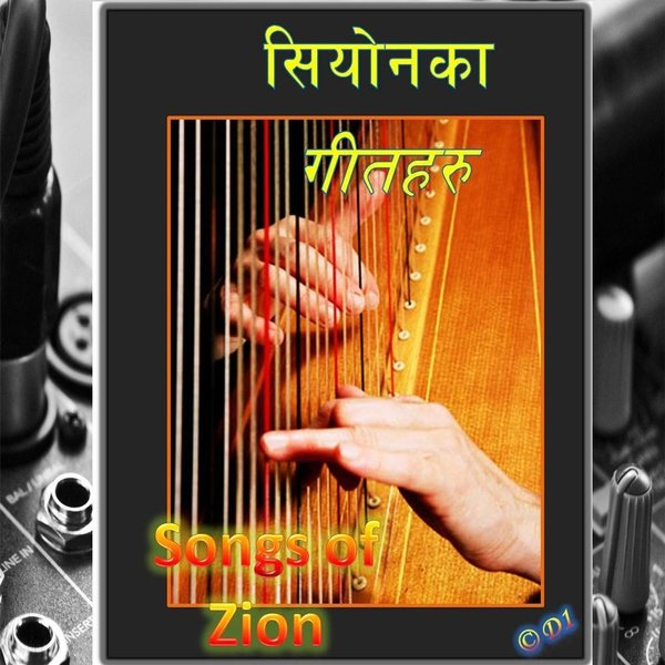 Because he lives I can face tomorrow] mp3 by Nepali
