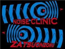 Noise Clinic