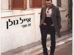 Image for Eyal Golan