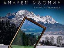 Andrey Ivonin & Gruppa Tovarishchey
