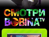 Image for Bobina