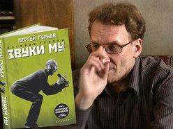 Sergey Guryev