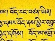 Ganzey Tshering