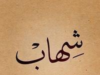 ṨhéÞo Ḥãmêþ
