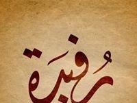 Rofa Saeed
