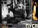 Алик Верный, Вик Дэниел, КВ50