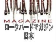 Rock Hard Magazine Japan