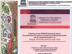 νέο και ανακαινισμένο  Πολυχώρο του Ομίλου για την UNESCO Νομού Πειραιώς και Νήσων