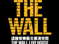 The WALL 公館